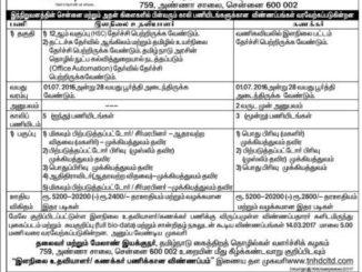 Tamilnadu Handicrafts Development Corporation Ltd Recruitment 2017