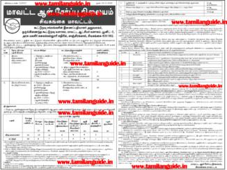 Sivagangai District Ration Shop Recruitment 2017 69 Salesmen, Packer Posts