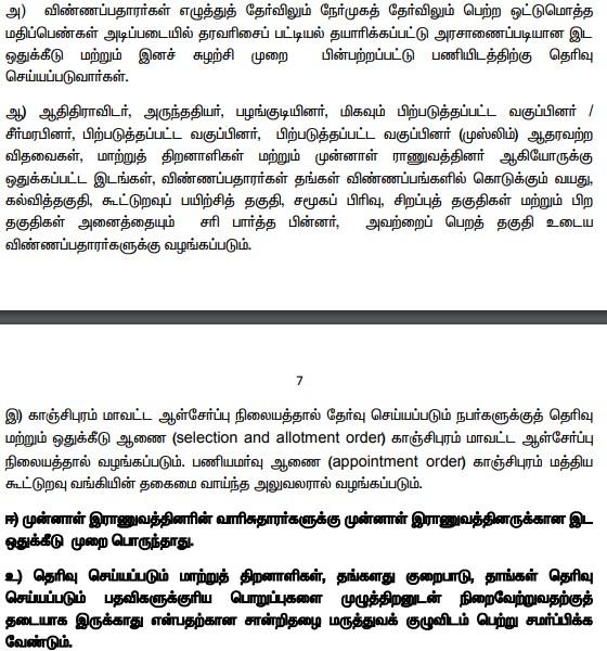 any bank exam in tamilnadu 2014